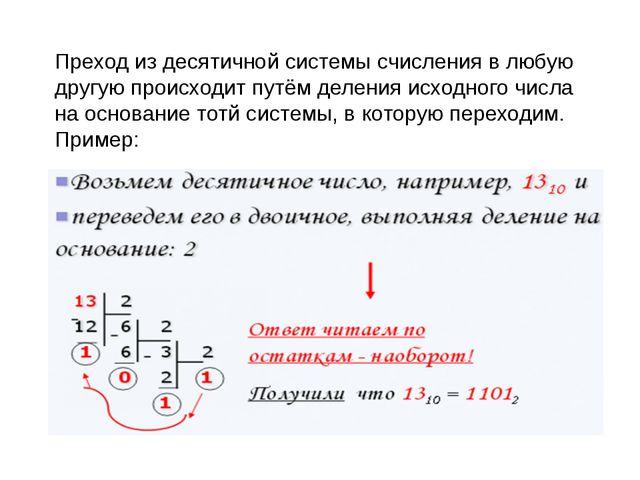 Преход из десятичной системы счисления в любую другую происходит путём делени...