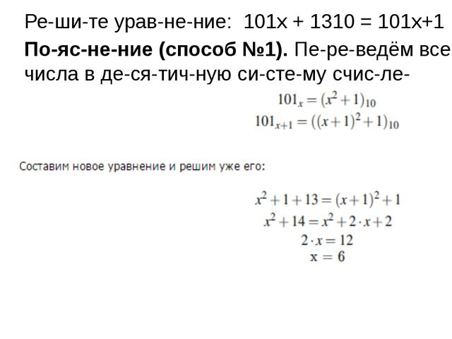 Решите уравнение: 101x+ 1310= 101х+1 Пояснение (способ №1). Переве...