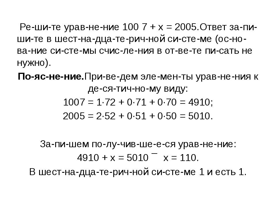Решите уравнение 1007+ x = 2005.Ответ запишите в шестнадцатерич...