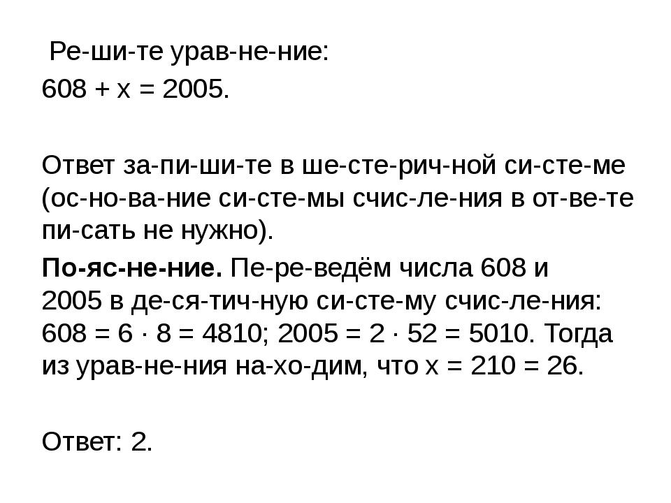 Решите уравнение: 608+ x = 2005.  Ответ запишите в шестеричной...