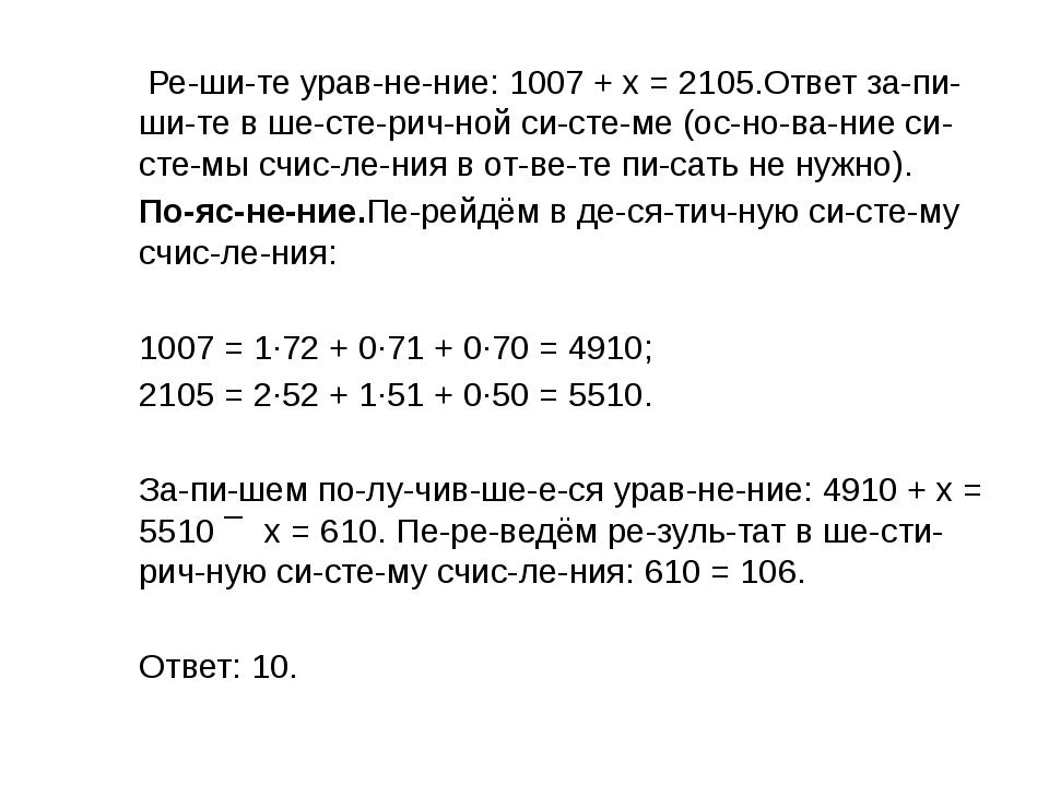 Решите уравнение: 1007+ x = 2105.Ответ запишите в шестеричной си...