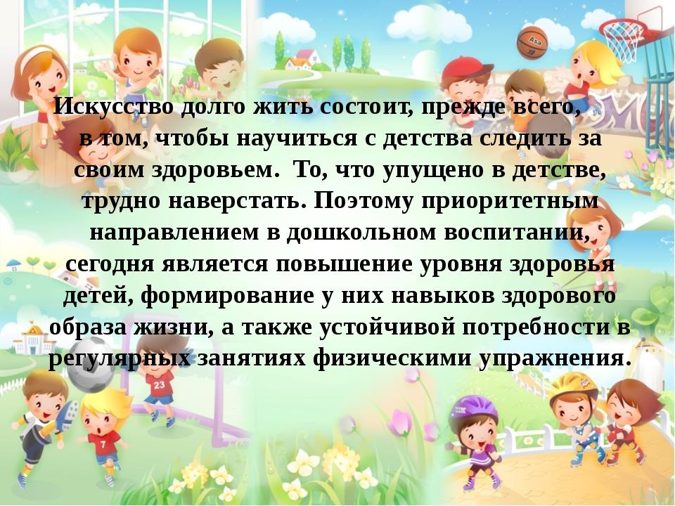 Искусство долго жить состоит, прежде всего, в том, чтобы научиться с детства...