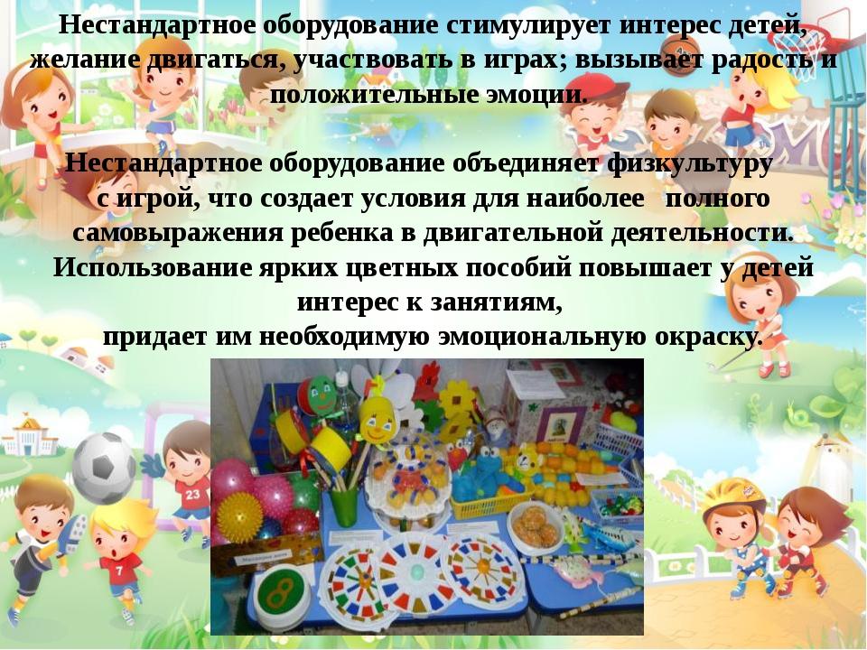 Нестандартное оборудование стимулирует интерес детей, желание двигаться, уча...