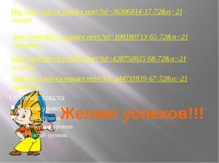 Желаю успехов!!! http://im5-tub-ru.yandex.net/i?id=36306814-17-72&n=21 - гепа