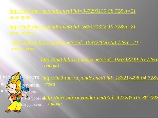 http://im6-tub-ru.yandex.net/i?id=169324826-08-72&n=21 - поле чудес http://im...