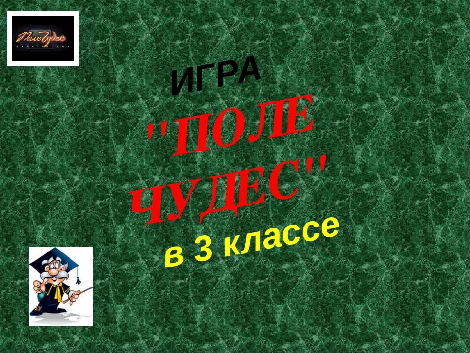 """ИГРА """"ПОЛЕ ЧУДЕС"""" в 3 классе"""