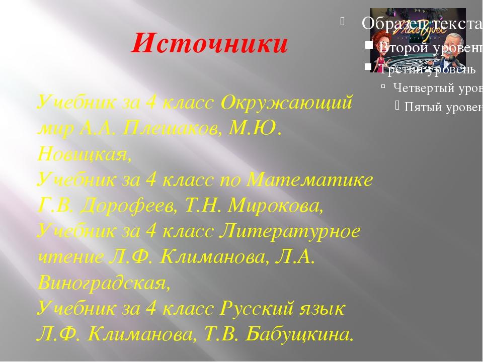 Учебник за 4 класс Окружающий мир А.А. Плешаков, М.Ю. Новицкая, Учебник за 4...