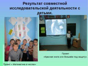 Результат совместной исследовательской деятельности с детьми. Проект «Красная