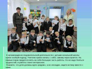 К организации исследовательской деятельности с детьми начальной школы нужен