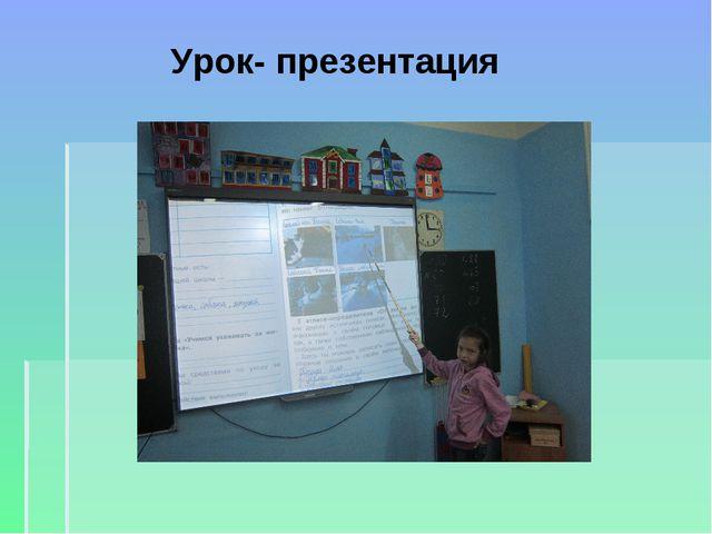 Урок- презентация
