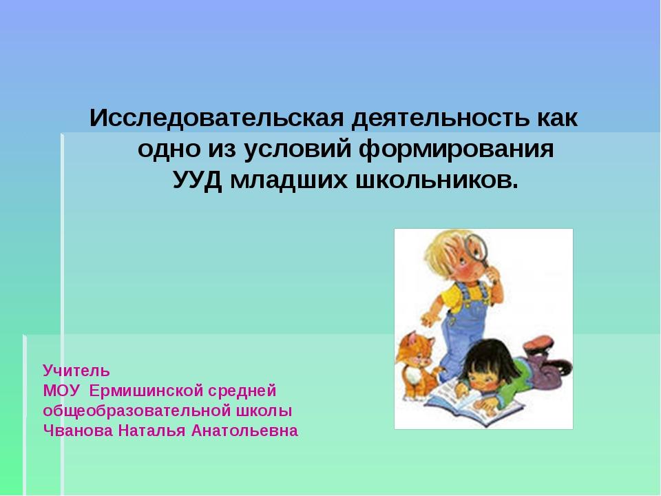 Исследовательская деятельность как одно из условий формирования УУД младших ш...