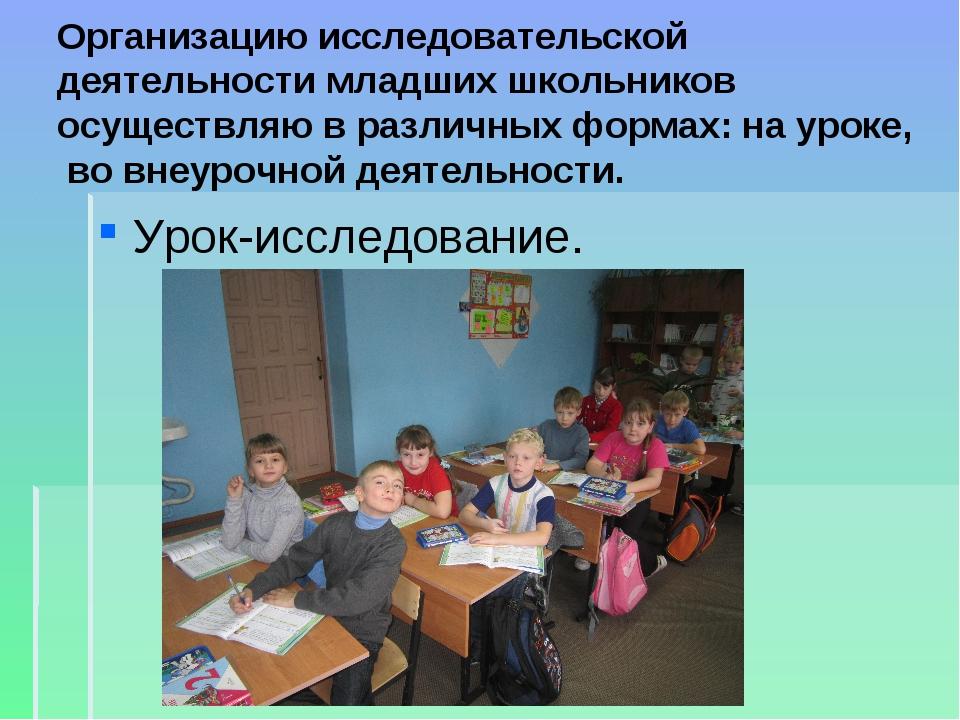 Организацию исследовательской деятельности младших школьников осуществляю в р...