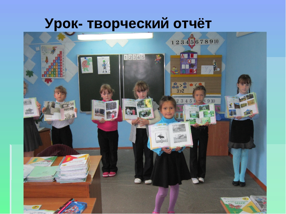 Урок- творческий отчёт