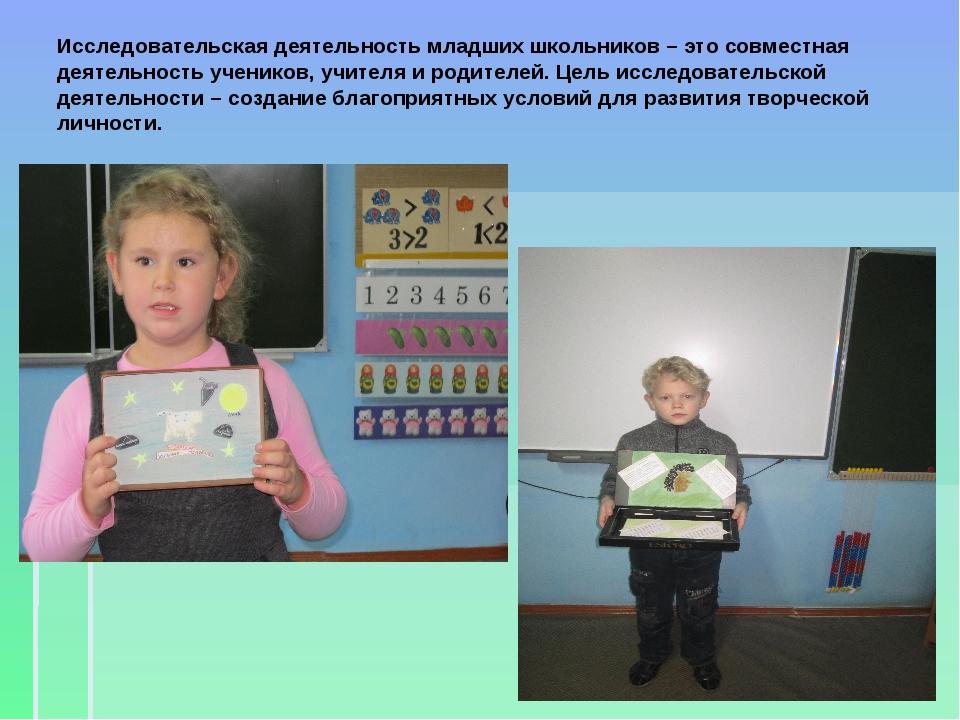 Исследовательская деятельность младших школьников – это совместная деятельнос...