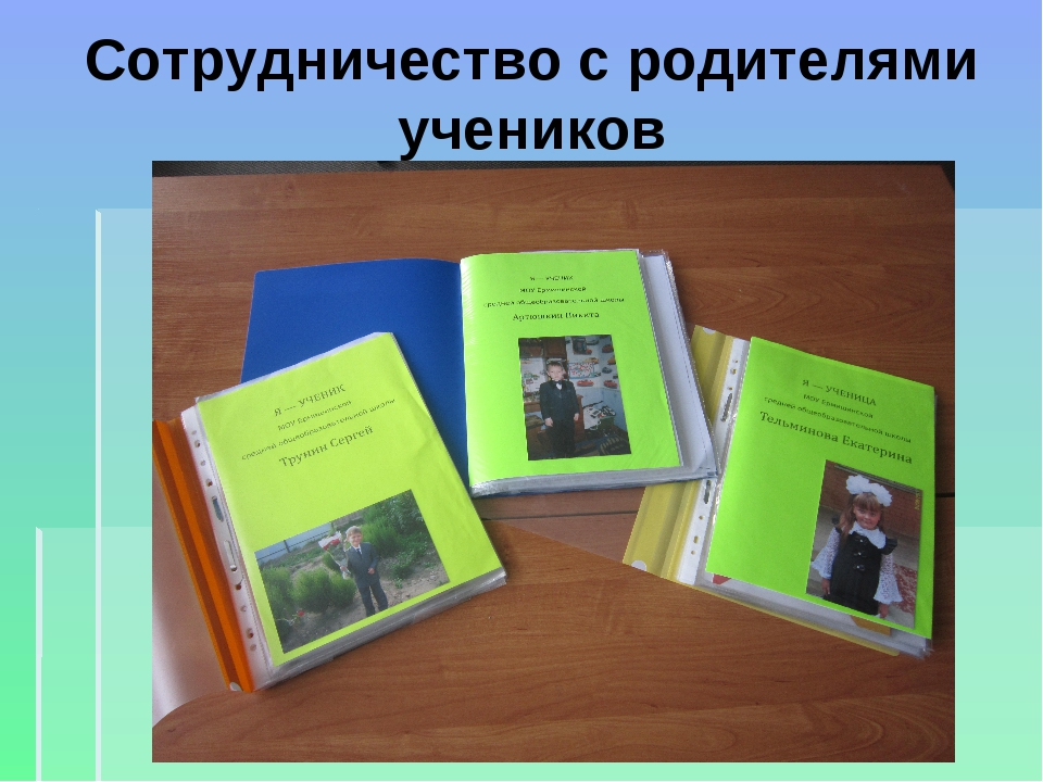 Сотрудничество с родителями учеников