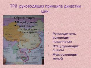 ТРИ руководящих принципа династии Цин: Руководитель руководит поданными Отец