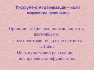 Инструмент модернизации – идеи марксизма-ленинизма Принцип: «Прошлое должно с