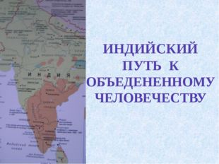ИНДИЙСКИЙ ПУТЬ К ОБЪЕДЕНЕННОМУ ЧЕЛОВЕЧЕСТВУ