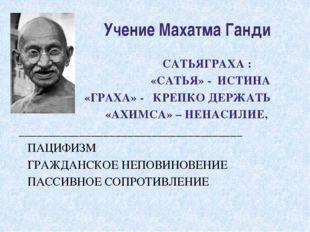 Учение Махатма Ганди САТЬЯГРАХА : «САТЬЯ» - ИСТИНА «ГРАХА» - КРЕПКО ДЕРЖАТЬ
