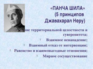 «ПАНЧА ШИЛА» (5 принципов Джавахарал Неру) Уважение территориальной целостнос