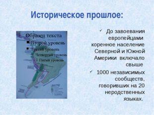 Историческое прошлое: До завоевания европейцами коренное население Северной и