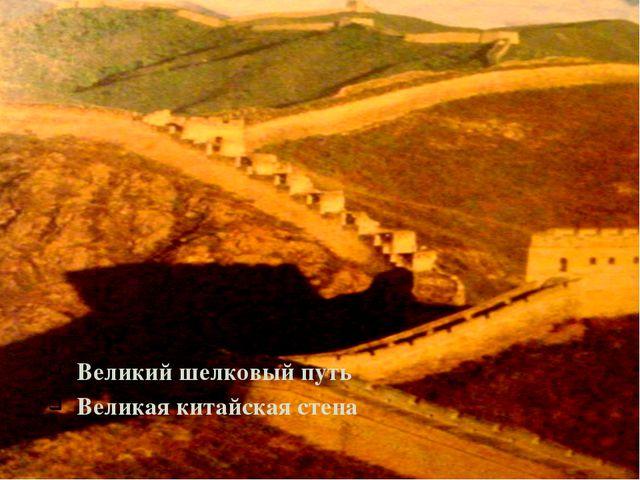 Великий шелковый путь Великая китайская стена