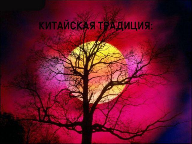 КИТАЙСКАЯ ТРАДИЦИЯ: