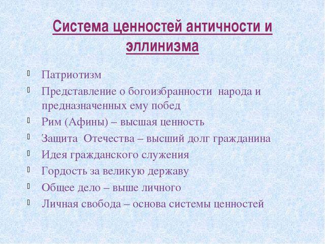Система ценностей античности и эллинизма Патриотизм Представление о богоизбра...