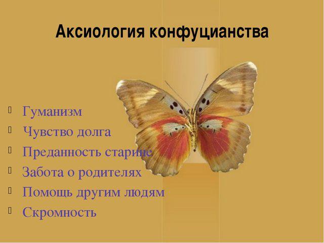 Аксиология конфуцианства Гуманизм Чувство долга Преданность старине Забота о...