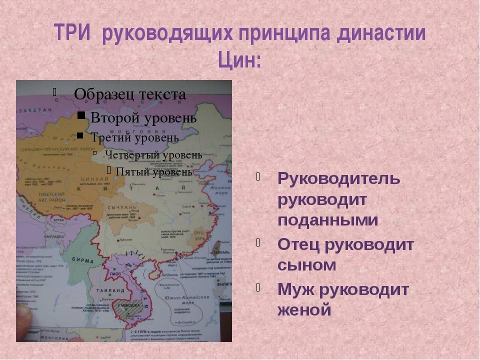 ТРИ руководящих принципа династии Цин: Руководитель руководит поданными Отец...