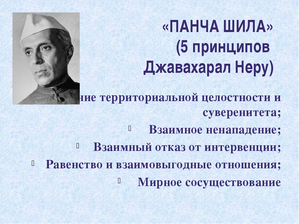 «ПАНЧА ШИЛА» (5 принципов Джавахарал Неру) Уважение территориальной целостнос...