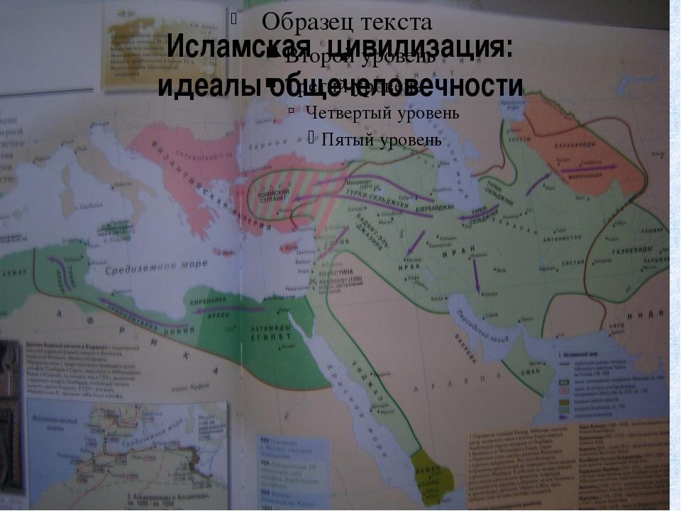 Исламская цивилизация: идеалы общечеловечности