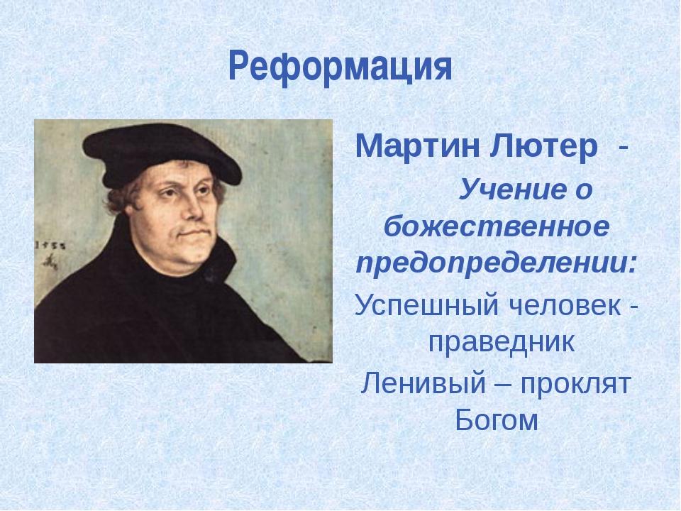 Реформация Мартин Лютер - Учение о божественное предопределении: Успешный чел...