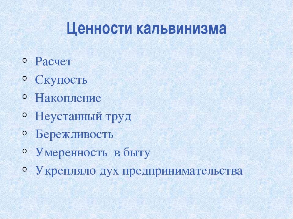 Ценности кальвинизма Расчет Скупость Накопление Неустанный труд Бережливость...