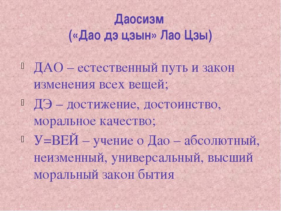 Даосизм («Дао дэ цзын» Лао Цзы) ДАО – естественный путь и закон изменения все...