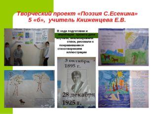Творческий проект «Поэзия С.Есенина» 5 «б», учитель Книженцева Е.В. В ходе по