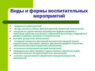 Виды и формы воспитательных мероприятий - предметные уроки (урочная); - бесед