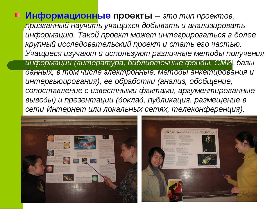 Информационные проекты – это тип проектов, призванный научить учащихся добыва...