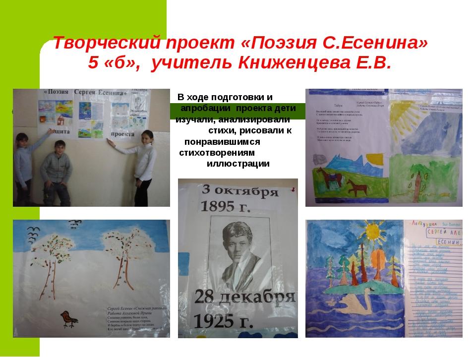 Творческий проект «Поэзия С.Есенина» 5 «б», учитель Книженцева Е.В. В ходе по...