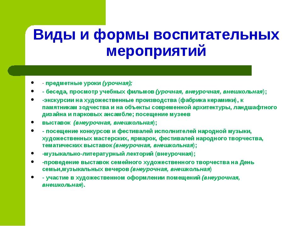 Виды и формы воспитательных мероприятий - предметные уроки (урочная); - бесед...