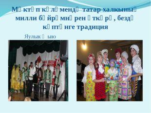 Мәктәп күләмендә татар халкының милли бәйрәмнәрен үткәрү, бездә күптәнге трад