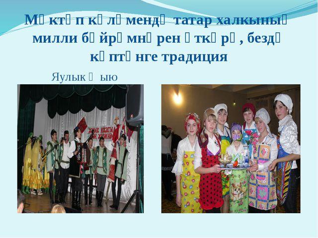 Мәктәп күләмендә татар халкының милли бәйрәмнәрен үткәрү, бездә күптәнге трад...