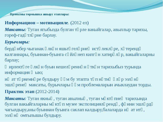 Проектны тормышка ашыру этаплары: Информацион – мотивацияле. (2012 ел) Макса...