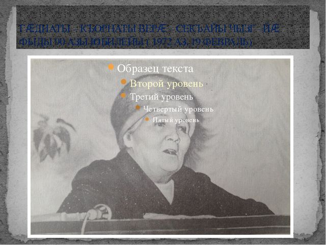 ГÆДИАТЫ – КЪОРНАТЫ ВЕРÆ – СЕКЪАЙЫ ЧЫЗГ –ЙÆ ФЫДЫ 90 АЗЫ ЮБИЛЕЙЫ ( 1972 АЗ, 19...