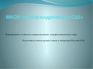 МКОУ «Александровская СШ» Формирование готовности старшеклассников к професси