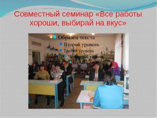 Совместный семинар «Все работы хороши, выбирай на вкус»