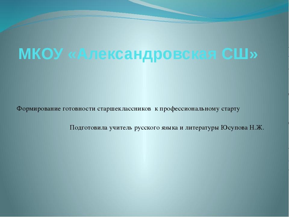 МКОУ «Александровская СШ» Формирование готовности старшеклассников к професси...