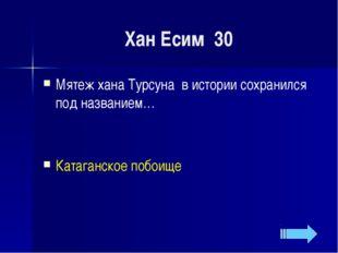 Казахстанцы в бою под Сталинградом 80 Герой обороны Сталинграда, кавалер двух