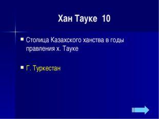 40 Казахстанцы в боях за Берлин Кому принадлежала инициатива танковой колонн