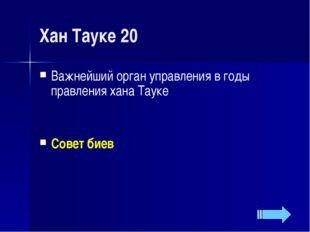 Казахстанцы в боях за Берлин 60 Первые женщины Востока, награжденные орденам